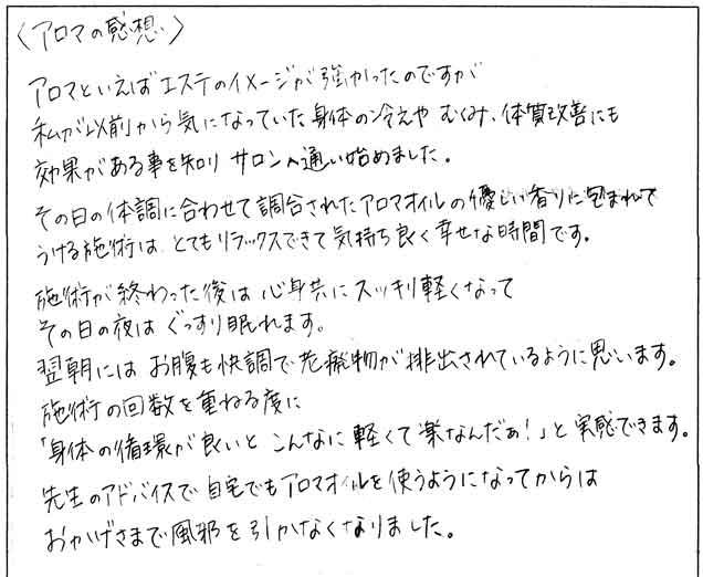 体験談・ご感想4_2
