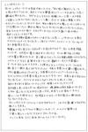 体験談・ご感想17_2