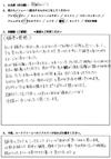 体験談・ご感想4_1
