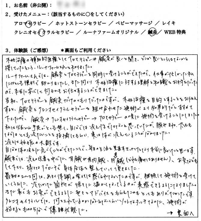 体験談・ご感想9_1
